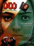 Cover der feministischen, iranischen Zeitschrift Zanan: Gesicht einer Frau in Großaufnahme